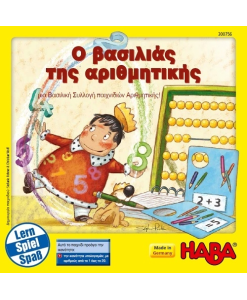 The king of numbers - IN GREEK