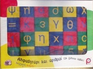 Cubes Greek Letters And Numbers
